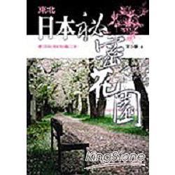 東北:日本祕密花園