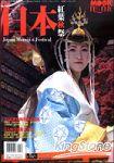 日本紅葉秋祭