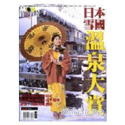 日本雪國溫泉大賞