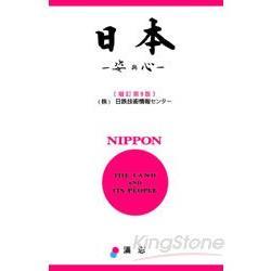日本:姿與心(增訂第9版)(中日對照)