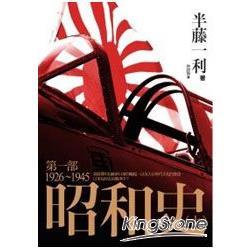 昭和史第一部 1926-1945(上)