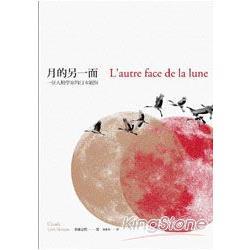 月的另一面 :一位人類學家的日本觀察(另開視窗)