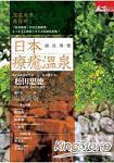 日本療癒溫泉創意導覽