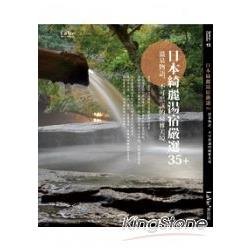 日本綺麗湯宿嚴選35+ 溫泉物語,不可思議的優雅美境