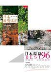 日本療癒溫泉創意導覽+日本溫泉BEST96