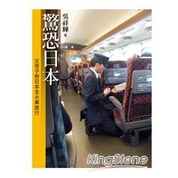驚恐日本:父母子的日本全火車旅行