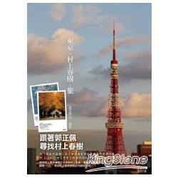 東京‧村上春樹‧旅(限量禮物書)