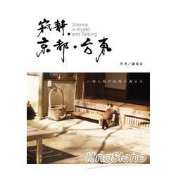 寂靜.京都.臺東 = Silence, in Kyoto and Taitung