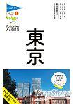 東京(六版):人人遊日本系列6