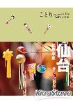 仙台.松島.平泉小伴旅:co-Trip日本系列18