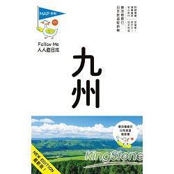 九州(四版):人人遊日本系列11