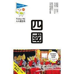 四國(三版):人人遊日本系列21
