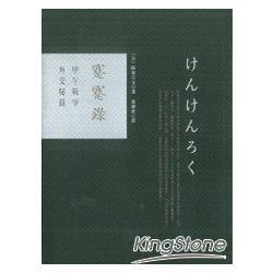蹇蹇錄:甲午戰爭外交秘錄