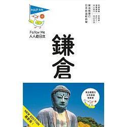 鎌倉(二版)
