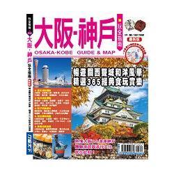 大阪神戶玩全指南 =  Osaka.Kobe guide & map /
