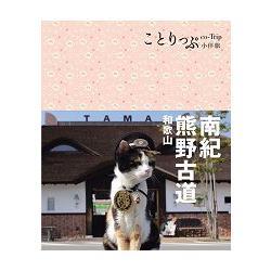 南紀、熊野古道、和歌山小伴旅