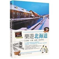 樂遊北海道:札幌.小樽.函館.富良野