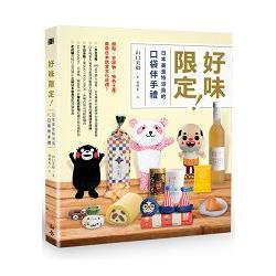 好味限定!日本美食特派員的口袋伴手禮:甜點X吉祥物X特色土產,最萌日本飲食文化巡禮!
