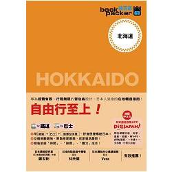 北海道 日本鐵道、巴士自由行:背包客系列2