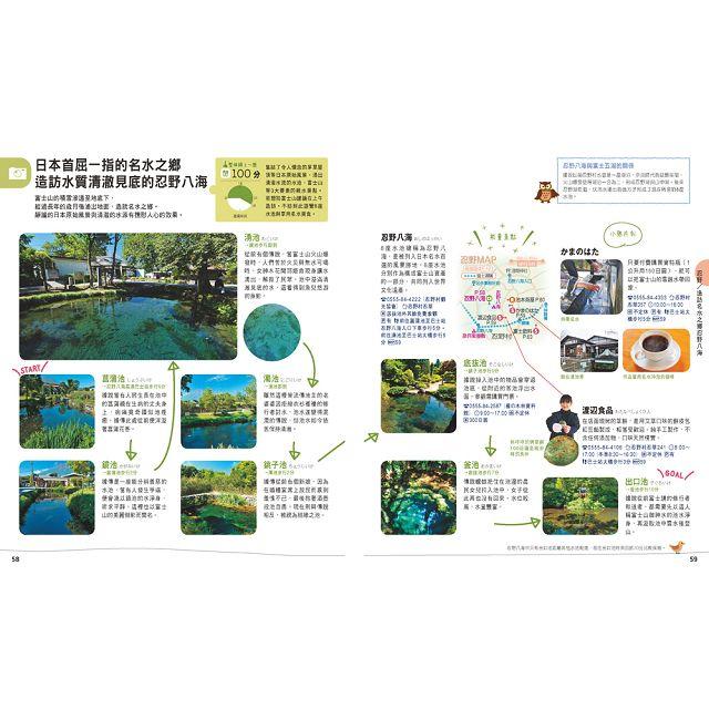 河口湖.山中湖 富士山.勝沼(二版):co-Trip日本系列15