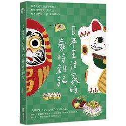 日本生活家的歲時雜記