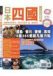 日本四國玩全指南