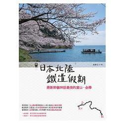 日本北陸鐵道假期:搭新幹線拜訪最美的富山.金澤