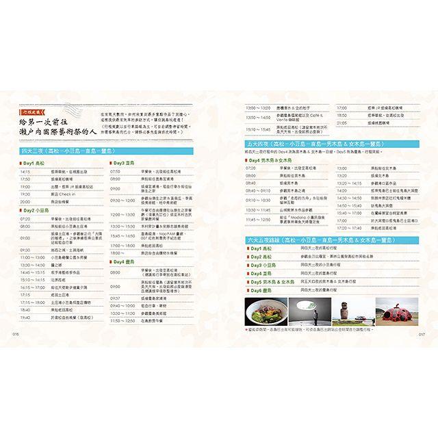 日本越境跳島小旅行!走訪瀨戶內、越後妻有大地藝術祭:50位巨匠×70件作品,看見國際名家的設計風景