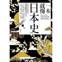 一本就懂日本史