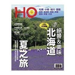 北海道HO 夏季號