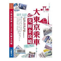 大東京乘車FREE PASS究極全攻略-深入關東1都6縣一路玩到底 101種乘車票券使用法探囊取物57幅路線圖簡單清楚