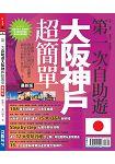 第一次自助遊大阪神戶超簡單【最新版】2016