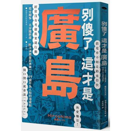 別傻了這才是廣島:巴士超多.三分鐘熱度.醬汁消費量日本第一…49個不為人知的潛規則