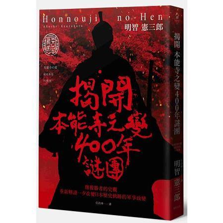 揭開 本能寺之變400年謎團:顛覆勝者的史觀 重新解讀一夕改變日本歷史軌跡的軍事政變