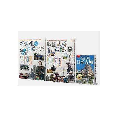 日本歷史之旅(3冊套書)