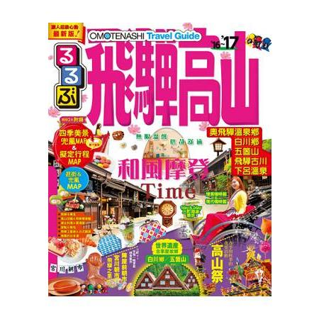 飛驒高山(2016-17年全新上市)JTB Publishing- Inc.
