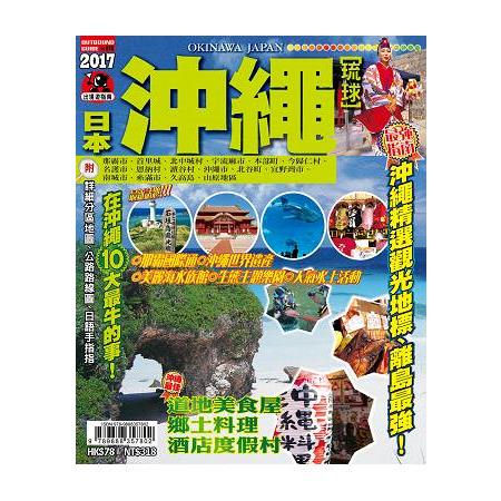 出境遊-日本沖繩2017