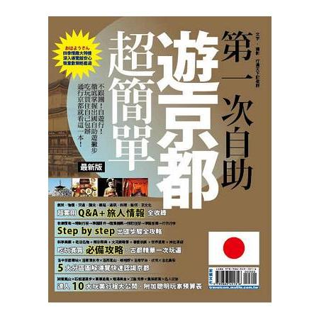 第一次自助遊京都超簡單【最新版】2017
