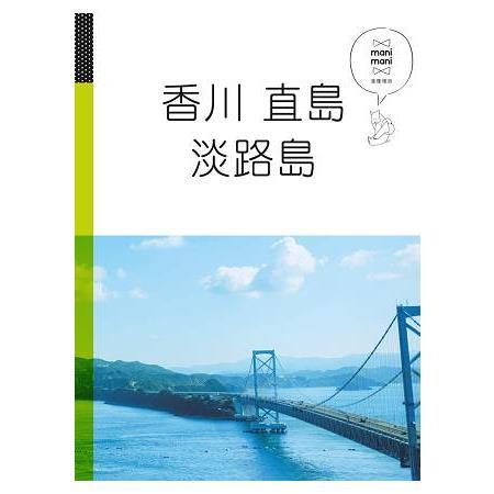 香川 直島 淡路島:休日慢旅系列4