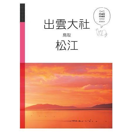 出雲大社 松江 鳥取:休日慢旅系列5