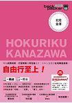 北陸.金澤 日本鐵道、巴士自由行 背包客系列11