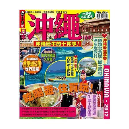 掌中寶-日本沖繩2017