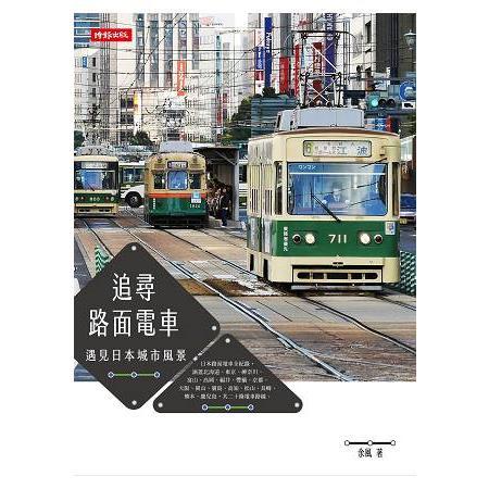 追尋路面電車:遇見日本城市風景