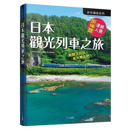 日本觀光列車之旅