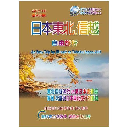 日本東北信越.自由旅行(2017升級第4.0版)