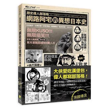 歷史偉人部落格-網路阿宅的異想日本史