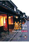 旅戀日本岡山:附山陰地區
