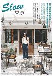 Slow東京:日本雜誌御用部落客,帶你走進在地人的隱藏版景點