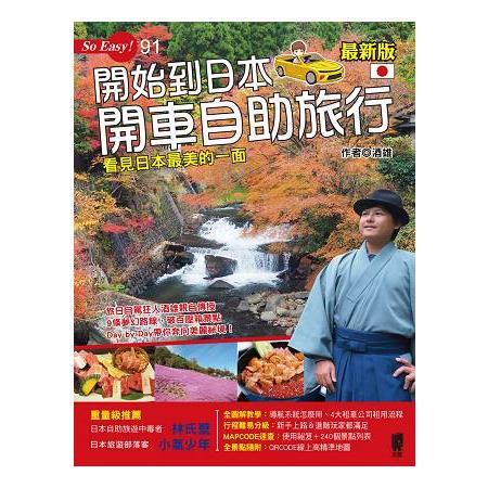 開始到日本開車自助旅行(最新版)