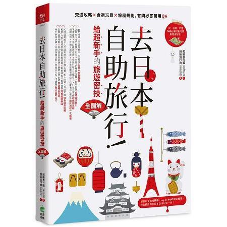 去日本自助旅行! : 給超新手的旅遊密技全圖解